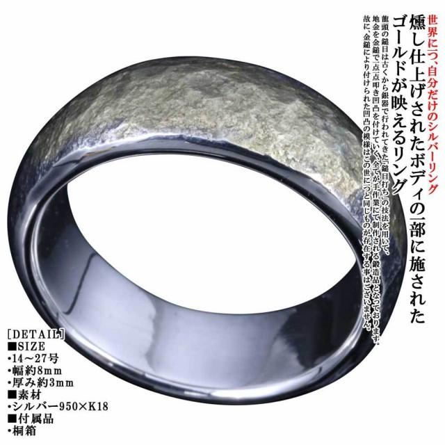 指輪 メンズ シンプル 龍頭 甲丸 岩石丸 鎚目 リング 幅8mm 燻し仕上げ K18 ゴールド シルバー 槌目 14号〜27号