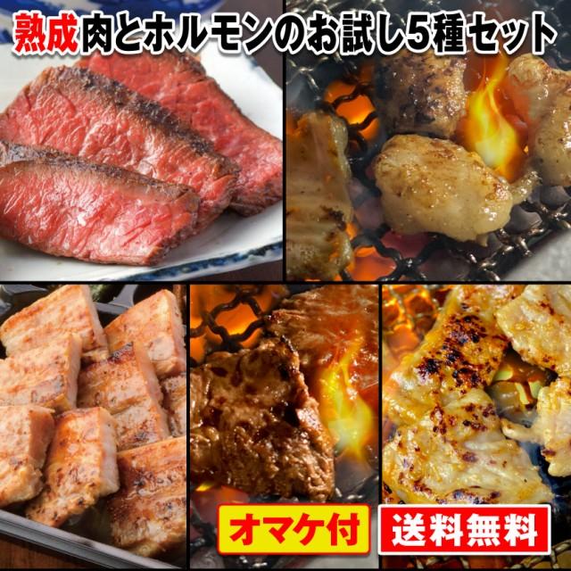 仙台牛たん東山 熟成ホルモンセット 肉 焼肉セット お試し 5種 福袋 500g おまけ付き 熟成肉 牛 豚 ホルモン焼き ミックス 豚バラ肉 ブ