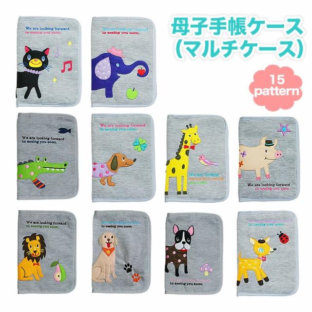 【母子手帳ケース】 ポエティック POETIC マルチケース 通帳ケース ニックナック 旧ポピンズ(poppins)
