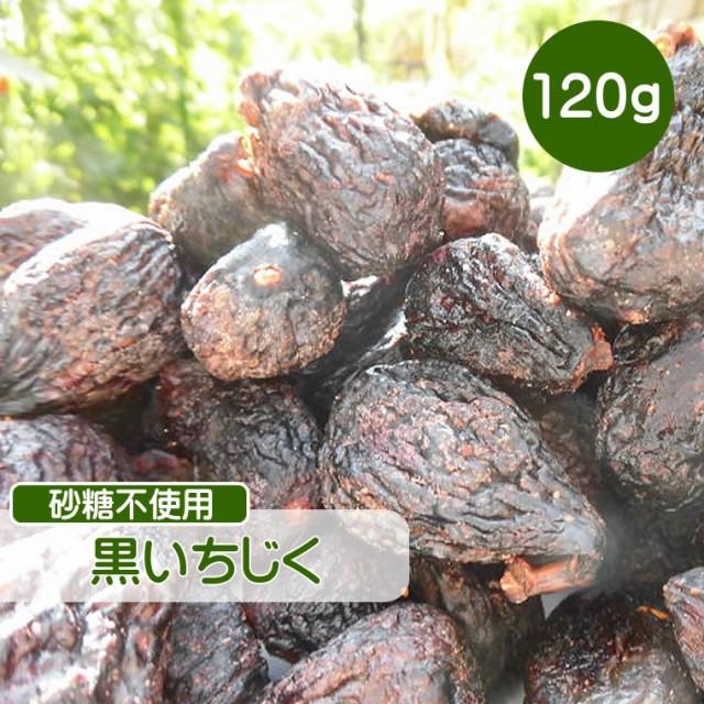ドライフルーツ 黒いちじく 120g 砂糖不使用 無添加 いちじく 黒イチジク イチジク 無糖 小分け ギフト チャック付き CFL