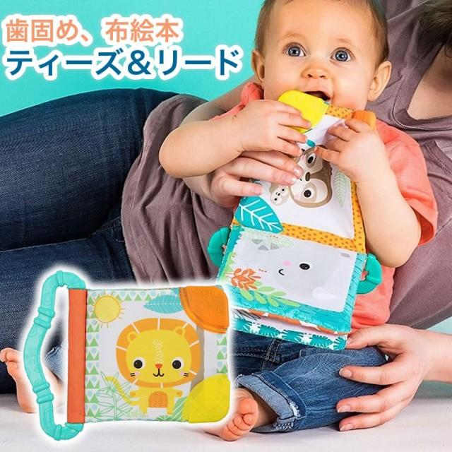 【ティーズ&リード】 布絵本 絵本 歯固め ブライトスターツ Bright Starts 赤ちゃん 3ヶ月〜 出産祝い 誕生日 ギフト プレゼント おも