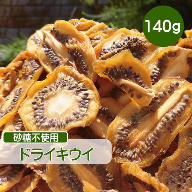 ドライフルーツ キウイ 140g 砂糖不使用 無添加 ドライキウイ 無糖 小分け ギフト チャック付き CFL
