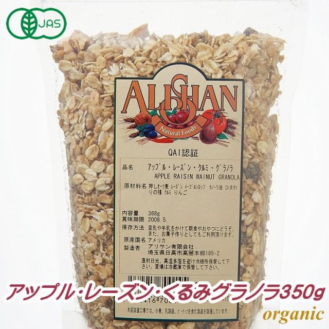 有機JAS アップル・レーズン・くるみグラノラ 350g シリアル グラノーラ グラノラ アリサン オーガニック 無糖 ノンシュガー おやつ 朝食