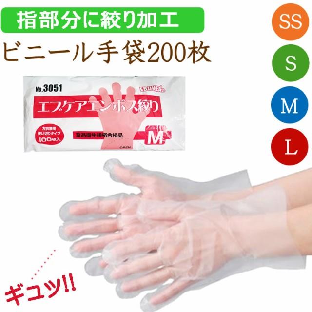 指先絞り 半透明 ビニール手袋 100枚×2袋 大人 子供 子供用 脱げづらい 200枚 使い捨て手袋 ポリエチレン手袋 送料無料 介護 食品加工用