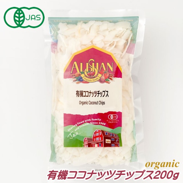 有機 ココナッツチップス 200g アリサン オーガニック 無糖 ノンシュガー 製菓 お菓子作り 無添加 製菓 製パン CLI