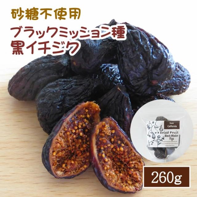 ドライフルーツ 黒いちじく 260g 砂糖不使用 無添加 いちじく 黒イチジク イチジク 無糖 小分け ギフト チャック付き EYトレーディング
