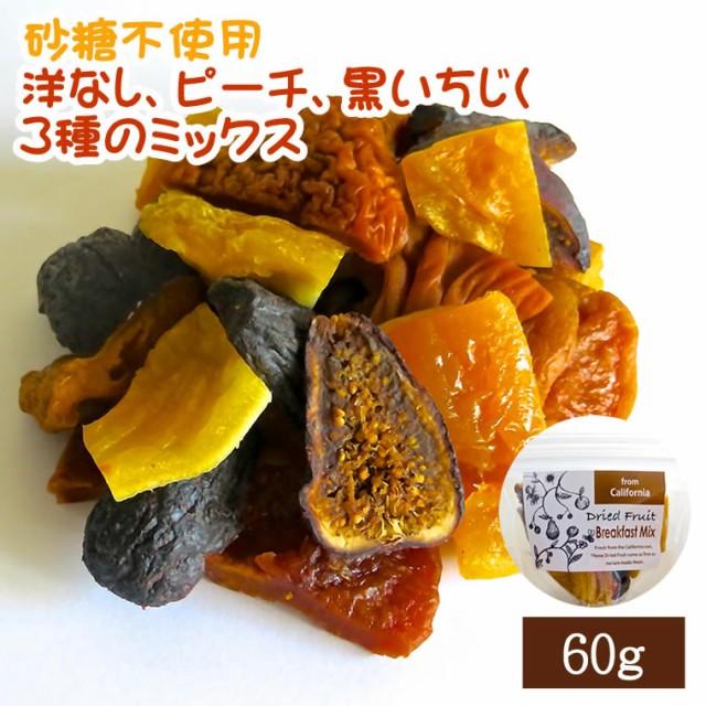 ドライフルーツ ブレックファーストミックス 60g 洋なし 黒いちじく ピーチ 砂糖不使用 無添加 いちじく 黒イチジク イチジク 無糖 小分