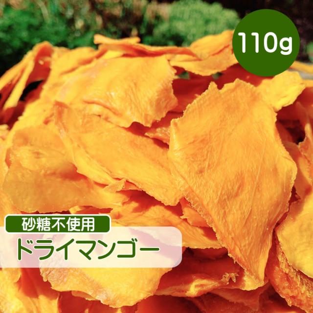 ドライフルーツ マンゴー 110g 砂糖不使用 無添加 ケオロミート種 無糖 小分け ギフト チャック付き CFL