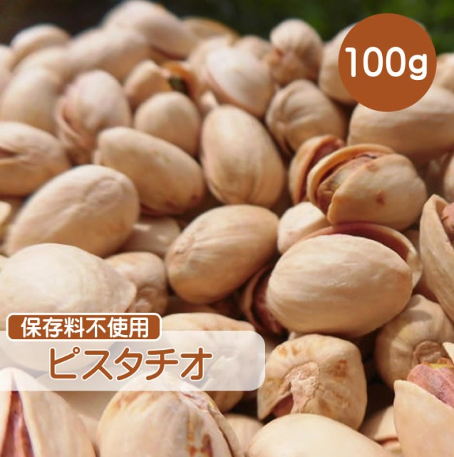 ピスタチオ 100g ロースト ナッツ 小分け ギフト チャック付き 塩味 素焼き 送料無料 CFL