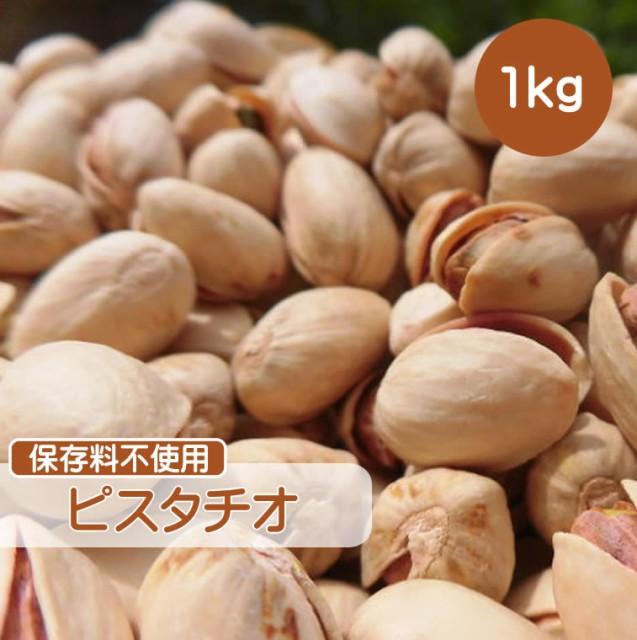 ピスタチオ 1kg ロースト ナッツ 小分け ギフト チャック付き 塩味 素焼き 大容量 送料無料 CFL