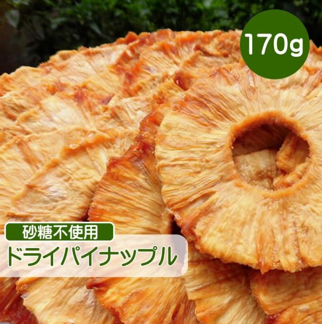 ドライフルーツ パイナップル 170g 砂糖不使用 無添加 ドライパイナップル 無糖 小分け ギフト チャック付き CFL