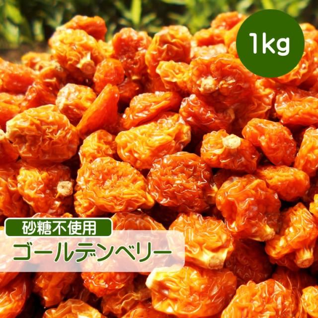 ドライフルーツ ゴールデンベリー 1kg ほおずき 砂糖不使用 無添加 ベリー 無糖 小分け ギフト チャック付き 大容量 送料無料 CFL