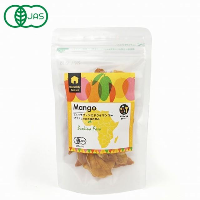 有機JAS ドライマンゴー 80g 砂糖不使用 無添加 農薬不使用 乾燥 ノンシュガー ドライマンゴー アフリカンドライフルーツ 有機 オーガニ