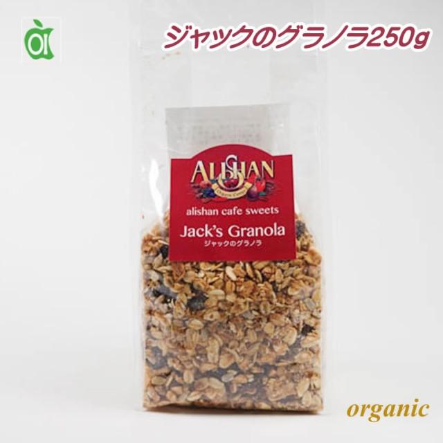 有機 ジャックのグラノラ 250g シリアル グラノーラ グラノラ アリサン オーガニック 無糖 ノンシュガー おやつ 朝食 ギフト 無添加 製菓