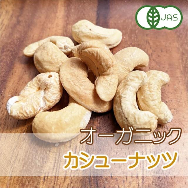 有機JAS カシューナッツ 78g カシュー オーガニック ナッツ 無塩 食塩不使用 無添加 無塩