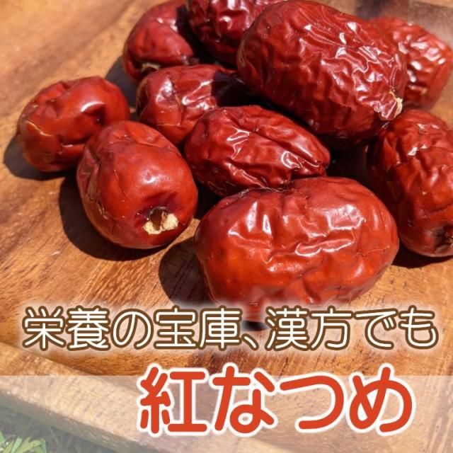 紅なつめ 800g ドライフルーツ 保存料不使用 砂糖不使用 ノンオイル オイル不使用 漢方 ノンシュガー 赤い なつめ 赤 紅棗 大紅棗