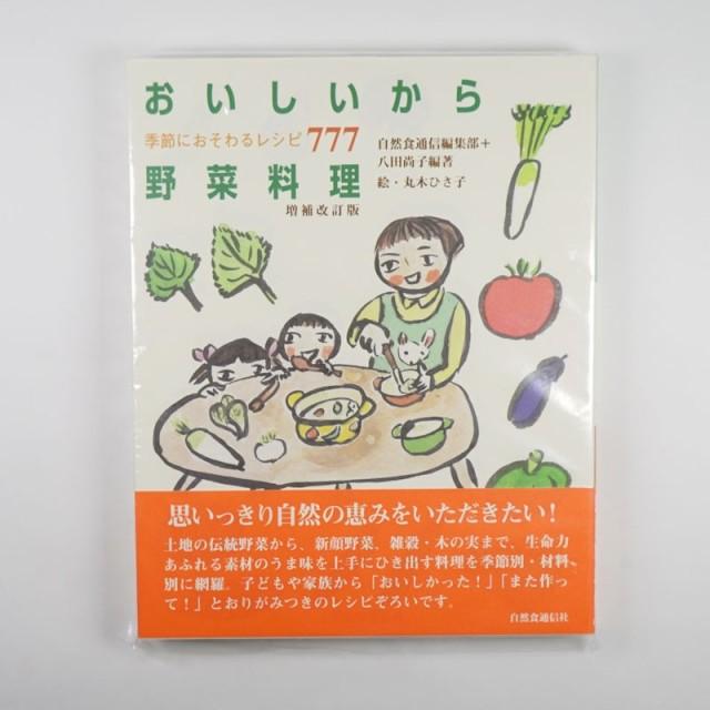 おいしいから野菜料理 ※ A20 (259page) /アリサン Alishan 【無添加・有機JAS・無漂白・オーガニックなどのドライフルーツやナッツ、食
