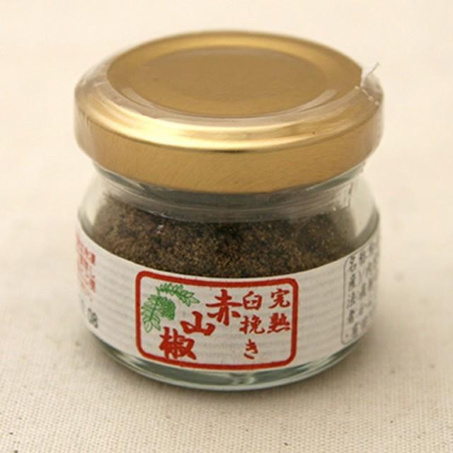 完熟臼挽き赤山椒 H102 (8g) /アリサン Alishan 【無添加・有機JAS・無漂白・オーガニックなどのドライフルーツやナッツ、食材が多数】