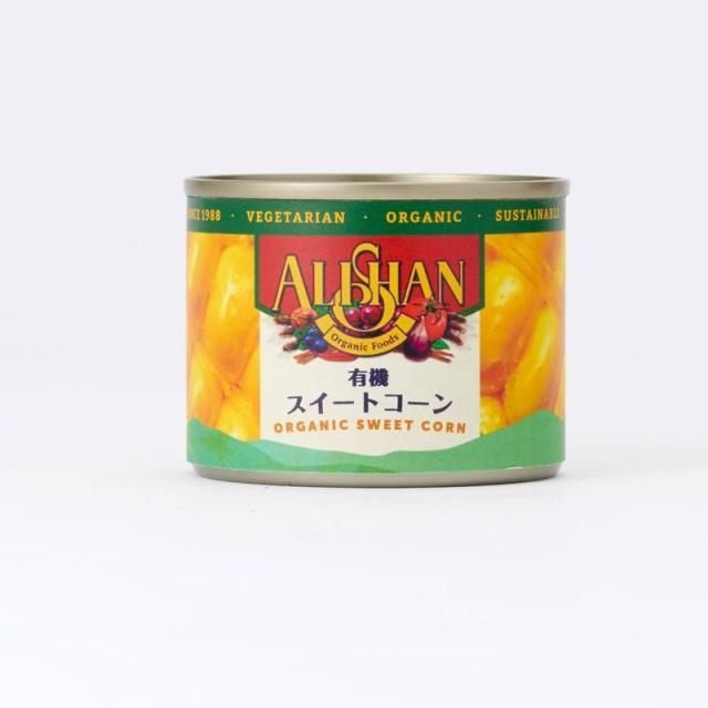 スイートコーン缶・スモール P33 (125g (81g)) /アリサン Alishan 【無添加・有機JAS・無漂白・オーガニックなどのドライフルーツやナッ