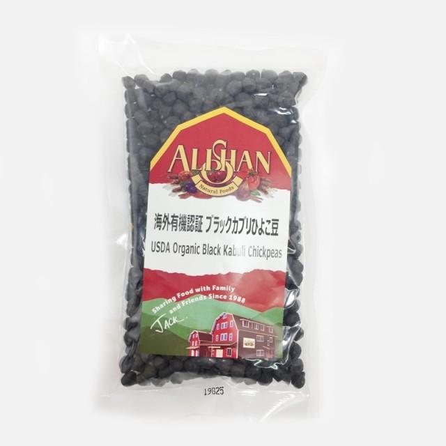 有機黒ひよこ豆 P50L (1kg) /アリサン Alishan 【無添加・有機JAS・無漂白・オーガニックなどのドライフルーツやナッツ、食材が多数】