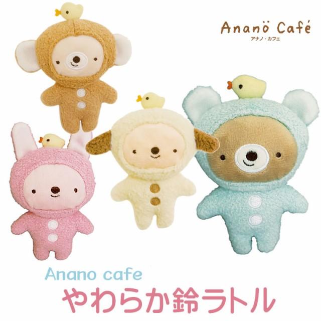 【着ぐるみマスコット】 ラトル ガラガラ モンスイユ アナノカフェ anano cafe ベビー おもちゃ プレゼント 出産祝い おすすめ 赤ちゃん