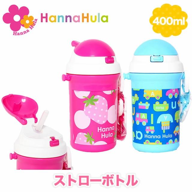 【ストローボトル 水筒 400ml】ハンナフラ いちご のりもの Hanna Hula 正規品 ランチシリーズ