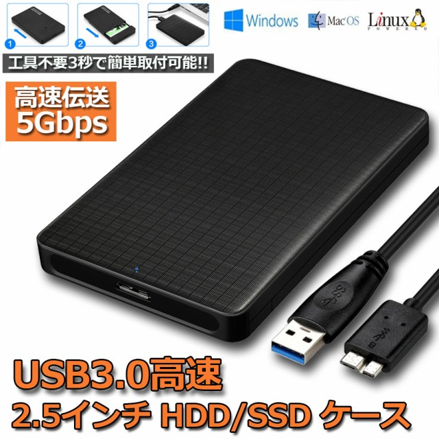USB3.0 2.5インチ HDD/SSDケー...