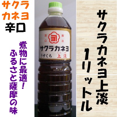 サクラカネヨ 上淡(薄口) 1リットル
