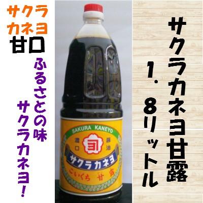 サクラカネヨ 甘露(濃口) 1.8リットル