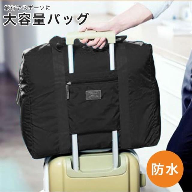 キャリーオンバッグ 旅行 ボストンバッグ 旅行バッグ 折りたたみ ボストンバッグ 折りたたみ トラベルバッグ スーツケース 便利 買い物