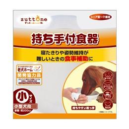 老犬介護用 持ち手付食器 小(小型犬) 約200cc