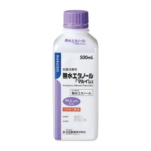 無水エタノール「マルイシ」500ml 手指消毒 皮膚洗浄 丸石製薬 除菌 消毒 エタノール