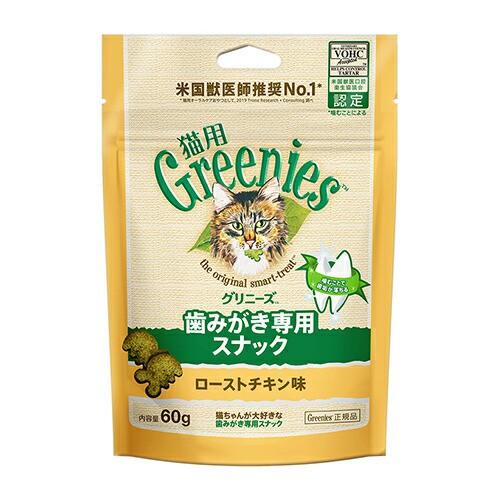 グリニーズ 猫用 ローストチキン味 60g 1袋 マースジャパンリミテッド 猫 ガム デンタルケア おやつ 歯磨き