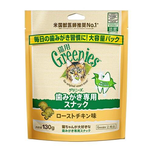 グリニーズ 猫用 ローストチキン味 130g 1袋 マースジャパンリミテッド 猫 ガム デンタルケア おやつ 歯磨き