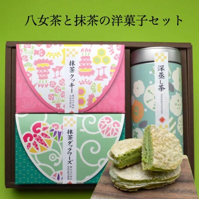 お茶 新茶 ギフト 送料無料 お菓子セット 八女茶 セット プレゼント 緑茶 茶葉 日本茶 クッキー ダッグワーズ 煎茶 法事 お返し 引き出