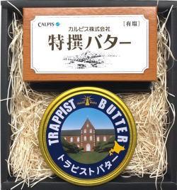 極上バター味比べギフトセット(カルピス特撰バタ−・トラピストバター)