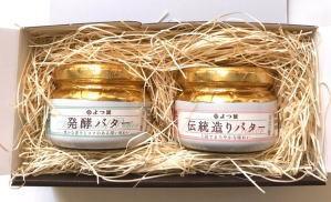 よつ葉伝統造りビンバター・ギフトセット(有塩・発酵)113gx2 【チルド】