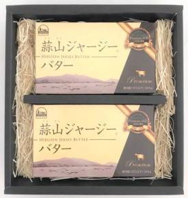 蒜山(ひるぜん)酪農 蒜山ジャージーバター(加塩)225gx2・ギフトセット 【チルド】