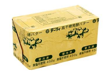 高千穂 発酵バター(無塩)450g 【冷凍】