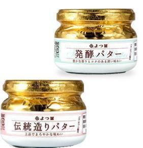 よつ葉伝統造りビンバター(有塩)+発酵バター(有塩)113gx2 【チルド】