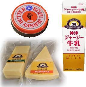 神津牧場セレクション4(牛乳、缶バター、ゴーダ、チェダーチーズ) 【チルド】