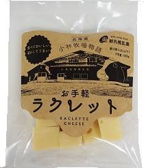 北海道小林牧場物語 お手軽ラクレット 150g 冷蔵