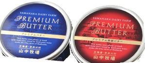 北海道山中牧場 プレミアムバター2個セット 200gx2(赤缶(発酵)、青缶) 【チルド】