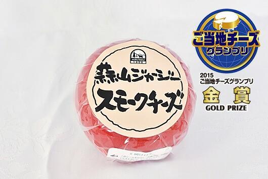 蒜山(ひるぜん)酪農 蒜山ジャージースモークチーズ(200g) 【チルド】