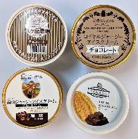 牧場アイス味比べセット(チョコレート)(那須興業、蒜山酪農、八ヶ岳農場、木次酪農) 【冷凍】