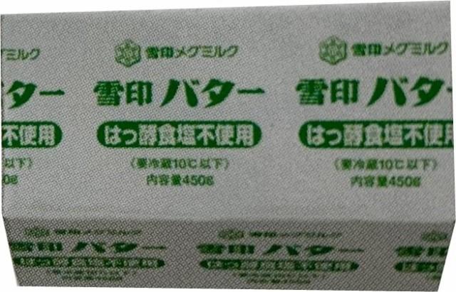 雪印 バターはっ酵食塩不使用プリント 450g×30個セット 発酵 【チルド】