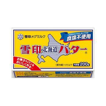 雪印北海道バター 食塩不使用 200gx 8個セット 【チルド】