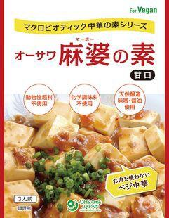 【送料無料(メール便)】オーサワ 麻婆豆腐の素 180gx2個セット オーサワジャパン