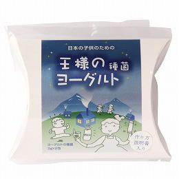 【送料無料(メール便)】王様のヨーグルト 種菌 6g(3g×2包)x2個セット 東京食品