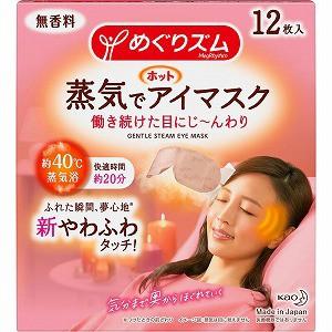 花王 めぐりズム 蒸気でホットアイマスク 無香料 12枚